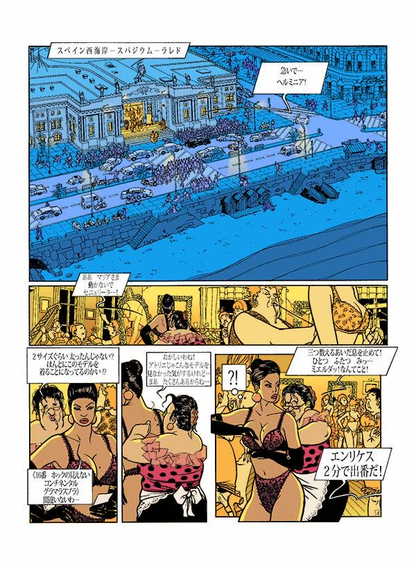 ティモティ・バクスタース マスカレードの夜 - Timothy Baxters, la nuit des capuches - éditions roymodus